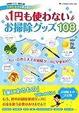 1円も使わないお掃除グッズ108 (双葉社スーパームック)
