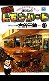BARレモン・ハート : 5 (アクションコミックス)