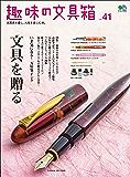 趣味の文具箱 Vol.41[雑誌]