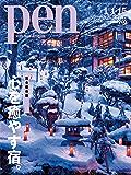 Pen (ペン) 「特集:【完全保存版】心を癒やす宿。」〈2018年1/1・15合併号〉 [雑誌]