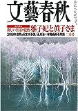 文藝春秋 2019年2月号