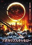 アポカリプス・トゥモロー [DVD]