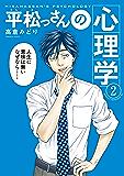 平松っさんの心理学(2) (アフタヌーンコミックス)