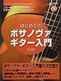 はじめてのボサノヴァ・ギター入門[模範演奏CD付]: これ1冊ですべてがわかる!!
