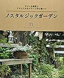 ノスタルジックガーデン―ビターな雑貨とナチュラルなグリーンが心地いい (MUSASHI BOOKS ガーデン&ガーデンMOOK)