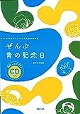 小学生のための音楽会用合唱曲集 ぜんぶ/青の記念日: 範唱+カラピアノCD付き