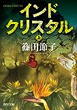 インドクリスタル 上 (角川文庫)