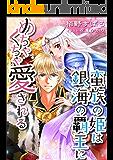 蛮族の姫は銀海の覇王にめちゃくちゃ愛される (LUNA文庫)