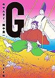 Gのサムライ (トーチコミックス)