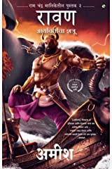 Raavan - Marathi (Ram Chandra Book 3) (Marathi Edition) Kindle Edition