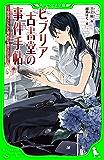 ビブリア古書堂の事件手帖 ~栞子さんと奇妙な客人たち~ (角川つばさ文庫)