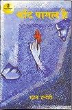 Chand Pagal Hai ( In Hindi )