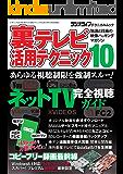 裏テレビ活用テクニック10 三才ムック vol.759