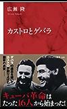 カストロとゲバラ(インターナショナル新書) (集英社インターナショナル)