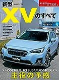 ニューモデル速報 No.551 新型XVのすべて (モーターファン別冊)