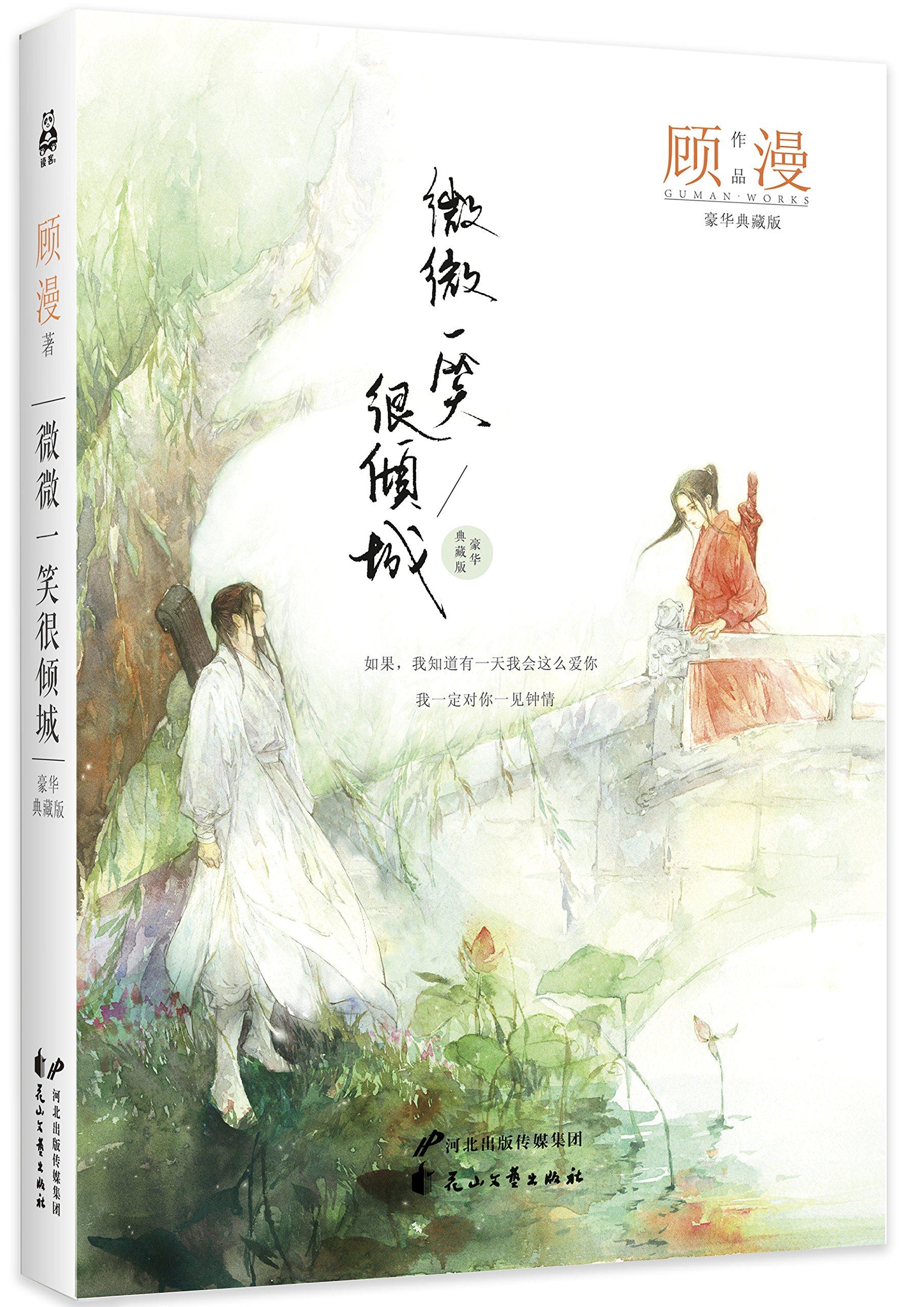 Wei wei yi xiao hen qing cheng (Simplified Chinese): Gu man