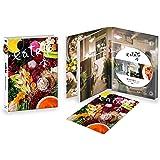 eatrip [DVD]