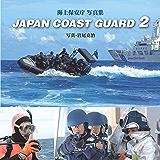 JAPAN COAST GUARD〈2〉 海上保安庁写真集