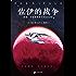 佐伊的战争(21世纪美国重磅科幻小说系列!美国当红科幻作家!3次获得雨果奖,9次入围!)