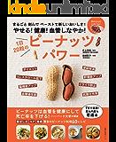 やせる!健康!血管しなやか! 1日20粒のピーナッツパワー