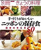 手づくりがおいしい ニッポンの保存食 別冊NHKきょうの料理