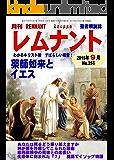 聖書解説誌 月刊レムナント 2015年9月号 薬師如来とイエス: わかるキリスト教 すばらしい福音