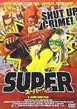 スーパー! スペシャル・エディション [DVD]