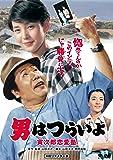 男はつらいよ・寅次郎恋愛塾 [DVD]