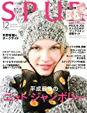 SPUR(シュプール) 2018年 12 月号 [雑誌]