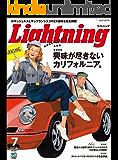 Lightning(ライトニング) 2016年7月号 Vol.267[雑誌]