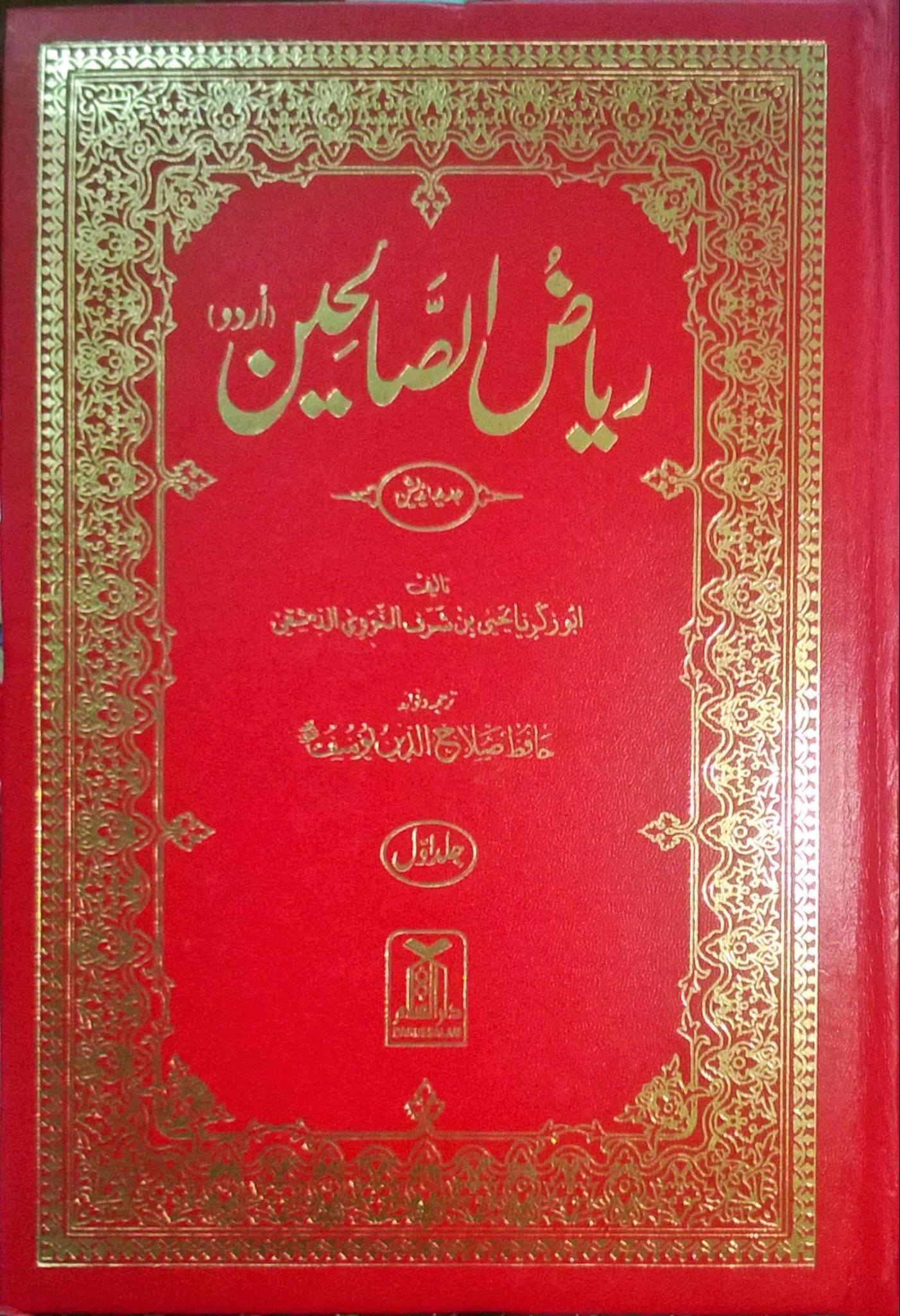 Urdu pdf saliheen riyazus