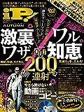 iP!(アイピー!) 2017年 11 月号 [雑誌]