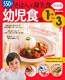 きほんの離乳食 完全版 幼児食期 1才半~3才ごろ (主婦の友生活シリーズ)