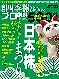 会社四季報プロ500 2017年春号 [雑誌]