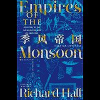 """季风帝国:印度洋及其入侵者的历史(一部印度洋版""""权力的游戏"""",讲述主流历史著作中读不到的印度洋文明史。)"""