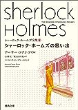 シャーロック・ホームズ全集4 シャーロック・ホームズの思い出 (河出文庫)