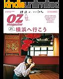 OZmagazine (オズマガジン) 2019年 04月号 [雑誌]