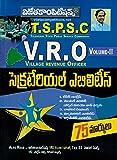 TSPSC VRO ( Village Revenue Office ) VOL-2 Secretarial Abilties [ TELUGU MEDIUM ]
