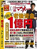 日経マネー 2017年 1月号 [雑誌]