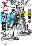 黒太刀 北町奉行所捕物控(2) (祥伝社文庫)