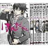 はんだくん 全7巻セット (ガンガンコミックス)