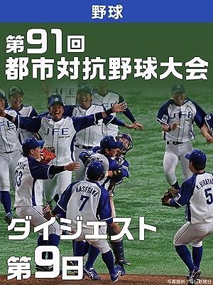 第 91 回 都市 対抗 野球 大会