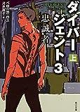 ダイバージェント (3) 忠誠者 (上) (角川文庫)