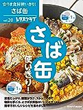 安うま食材使いきり!vol.20 さば缶使いきり! (レタスクラブMOOK)