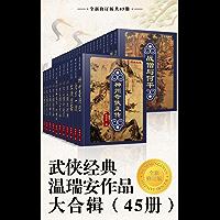 武侠经典温瑞安作品大合辑(45册)全新修订版