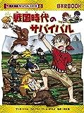 戦国時代のサバイバル (歴史漫画サバイバルシリーズ)