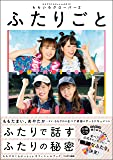 【Amazon.co.jp限定】オリジナルカバー&生写真付き ももクロくらぶxoxo2019 ふたりごと(CD付き)