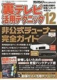 裏テレビ活用テクニック12 (三才ムックvol.925)