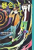 都会のトム&ソーヤ(11) 《DOUBLE》下 (YA! ENTERTAINMENT)