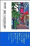 新宿二丁目の文化人類学